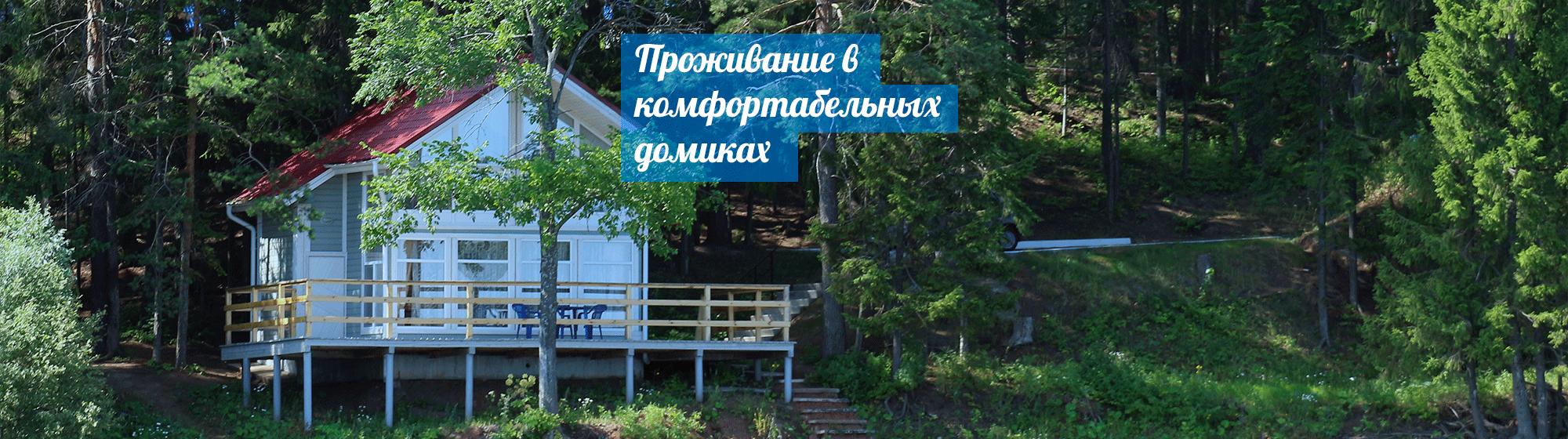 Проживание в комфортабельных домиках